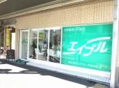 株式会社エイブル 門前仲町店