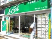 株式会社エイブル 星ヶ丘店