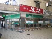 株式会社エイブル 和泉府中店