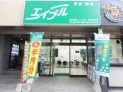株式会社エイブル 博多駅前店