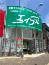 株式会社エイブル 東公園店