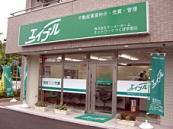 株式会社サンヨーホーム エイブルネットワークつくば学園店