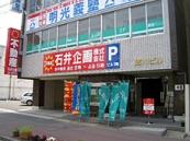 石井企画株式会社 エイブルネットワークいわき店