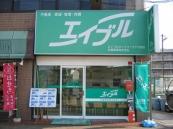 日嘉興産株式会社 エイブルネットワーク千代田店