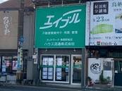 ハウス流通 株式会社 エイブルネットワーク鳥栖駅前店