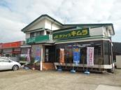 オフィスキムラ株式会社 エイブルネットワーク丹波店