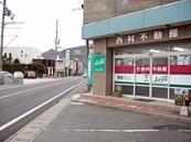 株式会社西村不動産 エイブルネットワークたつの店