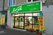 株式会社フリールーム エイブルネットワーク福住店