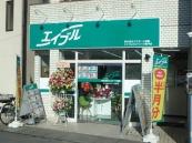 株式会社エステート通信 エイブルネットワーク坂戸店
