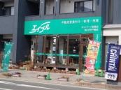 株式会社佐伯不動産 エイブルネットワーク相馬店