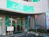 有限会社エステート守屋 エイブルネットワーク新倉敷店