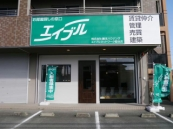 株式会社 藤本ハウジング藍住店 エイブルネットワーク 藍住店