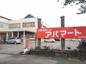 ㈲イワクラjp エイブルネットワーク富山二口店