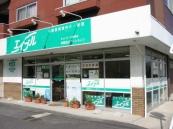 有限会社アートライフ エイブルネットワーク西尾店