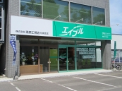 有限会社リフォテックス エイブルネットワーク南郷18丁目店