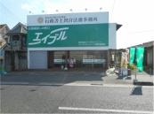 株式会社グッドカンパニー エイブルネットワーク倉敷連島店