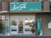 エイブルネットワーク伊予松前店